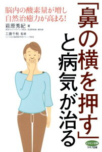 【送料無料】「鼻の横を押す」と病気が治る [ 萩原秀紀 ]