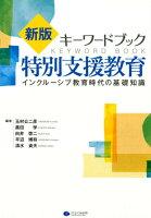 キーワードブック特別支援教育新版