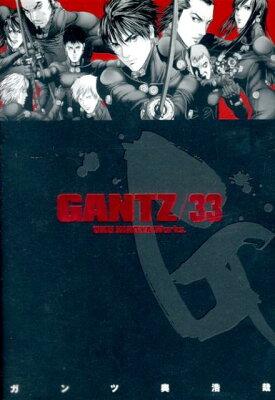 【送料無料】GANTZ(33)