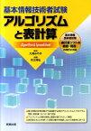 アルゴリズムと表計算 基本情報技術者試験 [ 月江伸弘 ]