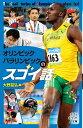 オリンピック パラリンピックのスゴイ話 (ポプラポケット文庫...