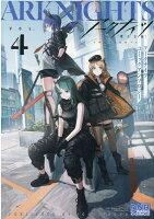 アークナイツ コミックアンソロジー VOL.4(4)