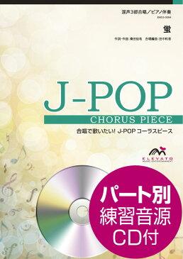 蛍/サザンオールスターズ 混声3部合唱/ピアノ伴奏 パート別練習音源CD付 (合唱で歌いたい!J-POPコーラスピース) [ 桑田佳祐 ]