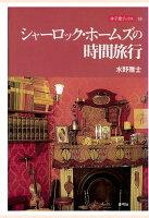 【POD】シャーロック・ホームズの時間旅行