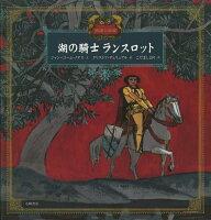 【バーゲン本】湖の騎士ランスロット