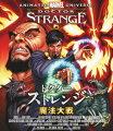 ドクター ストレンジ 魔法大戦【Blu-ray】