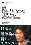 新版 日本人になった祖先たち DNAが解明する多元的構造 (NHKブックス No.1255 1255) [ 篠田 謙一 ]