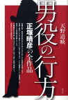 男役の行方 正塚晴彦の全作品 [ 天野道映 ]