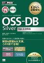 OSS教科書 OSS-DB Silver Ver2.0対応 (EXAMPRESS) [ 福岡 博 ]