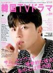 もっと知りたい!韓国TVドラマ(vol.84) パク・ソジュン、ジニョン(B1A4)、ジョン・ヨンファ、(C (MEDIABOY MOOK)