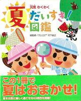 【バーゲン本】元気わくわく夏だいすき!図鑑