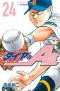 ダイヤのA act2(24) (講談社コミックス) [ 寺嶋 裕二 ]