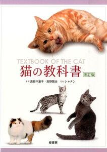 猫の教科書改訂版 [ 高野八重子 ]