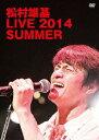 松村雄基 LIVE 2014 SUMMER [ 松村雄基 ]
