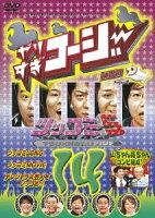 やりすぎコージー Project2 DVD 14 ツッコミ5 山ちゃん亮ちゃんコンビ結成!