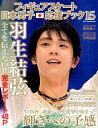 フィギュアスケート日本男子応援ブック(15) 羽生結弦全てを伝えたい!!羽生結弦完全レポート48P (Dia collection)