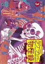 タケヲちゃん物怪録(3) (ゲッサン少年サンデーコミックス) [ とよ田 みのる ]