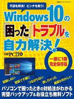 Windows 10の「困った」「トラブル」を自力解決!