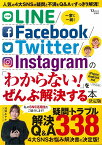 LINE/Facebook/Twitter/Instagram の「わからない!」をぜんぶ解決する本 決定版
