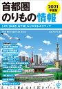 2021年度版 首都圏のりもの情報 [ 「首都圏のりもの情報」編集室 ]