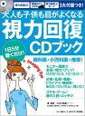 大人も子供も目がよくなる視力回復CDブック (Makino ...