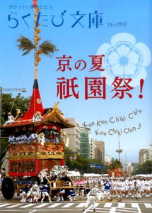京の夏祇園祭!改訂版
