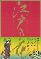 【バーゲン本】浮世絵でめぐる江戸の花