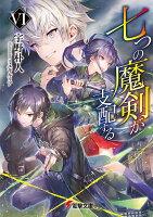 七つの魔剣が支配するVI(6)