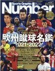 欧州蹴球名鑑(2021-2022) (Sports Graphic Number PLUS)
