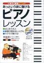 【送料無料】色音符&鍵盤シールであっというまに弾けるピアノレッスン [ 佐藤貴洋 ]