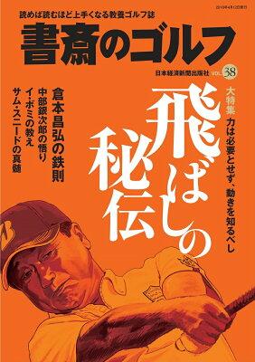 書斎のゴルフ VOL.38