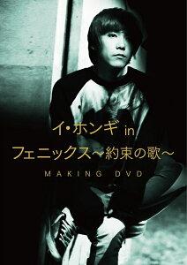 【送料無料】イ・ホンギ in「フェニックス〜約束の歌〜」メイキングDVD