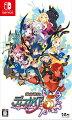 魔界戦記ディスガイア5 Nintendo Switch版の画像