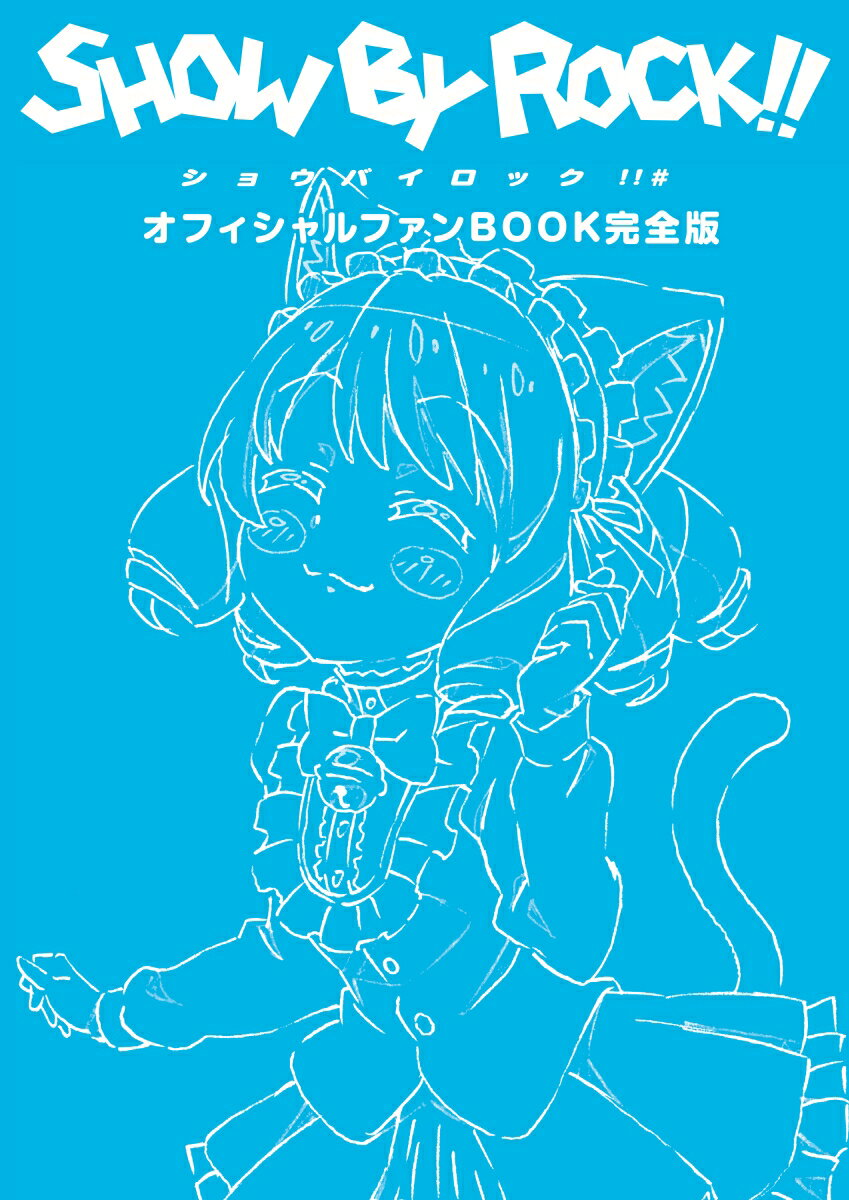 TVアニメ「SHOW BY ROCK!!#」オフィシャルファンBOOK画像