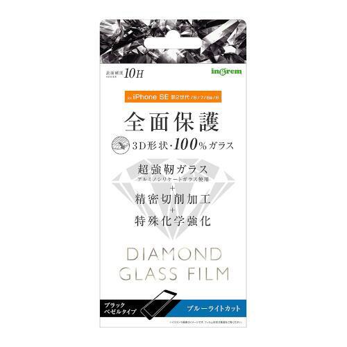 iPhone SE(第2世代)/8/7/6s/6 ダイヤモンド ガラスフィルム 3D 10H アルミノシリケート 全面保護 ブルーライトカット / ブラック
