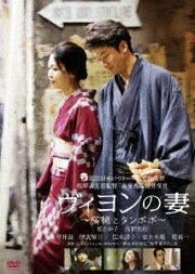 ヴィヨンの妻 ─ 桜桃とタンポポ ─