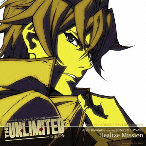 「THE UNLIMITED 兵部京介」 Character SINGLE Realize Mission画像