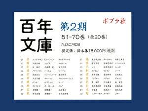 百年文庫第2期51-70巻(全20巻)