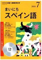 NHKラジオまいにちスペイン語(7月号)