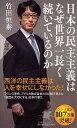 日本の民主主義はなぜ世界一長く続いているのか (PHP新書) [ 竹田 恒泰 ]