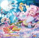 映画「HUGっと!プリキュアふたりはプリキュアオールスターズメモリーズ」オリジナルサウンドトラック [ (V.A.) ]
