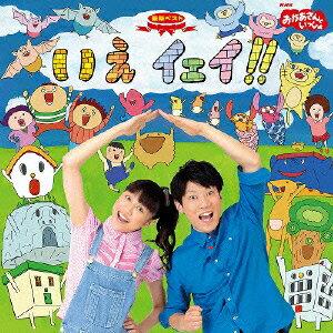 NHKおかあさんといっしょ 最新ベスト いえ イェイ!! [ (キッズ) ]