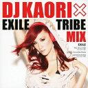 【送料無料】DJ KAORI×EXILE TRIBE MIX [ DJ KAORI ]