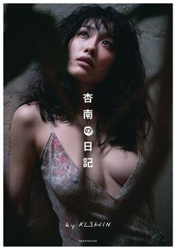 杏南の日記 by KISHIN [ 篠山 紀信 ]