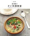 新装版 長澤恵のタイ料理教室 本番の味がわかる、作れる、プロセス付き [ 長澤 恵 ] - 楽天ブックス