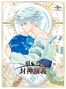 覇穹 封神演義 第6巻(初回限定版)【Blu-ray】 [ 小野賢章 ]