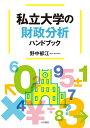 私立大学の財政分析ハンドブック [ 野中 郁江 ]