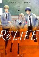 ノベライズReLIFE 2 (双葉文庫)