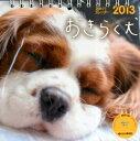 【送料無料】週めくり「おきらく犬」カレンダー 2013