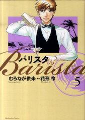 【送料無料】バリスタ 5
